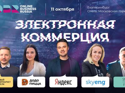 Форум интернет-магазинов и онлайн-бизнеса Online Business Russia